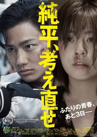 『純平、考え直せ』モントリオール世界映画祭出品決定!