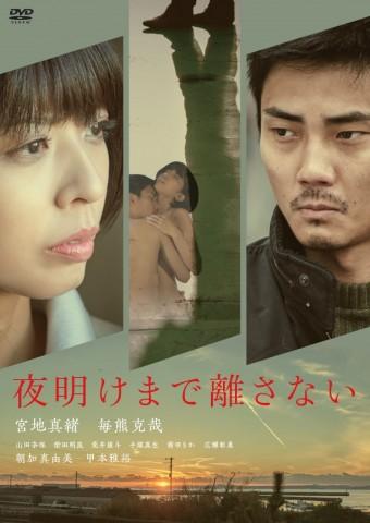 宮地真緒主演 儚いラブストーリー『夜明けまで離さない』DVD発売決定