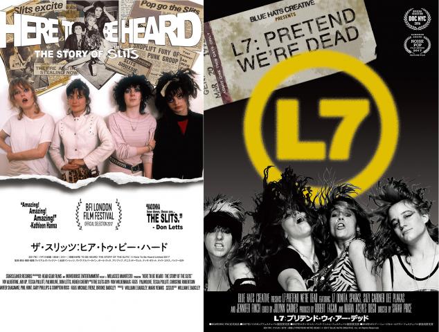 音楽史に名を刻む女性バンドドキュメンタリー、12/15に2作同時公開