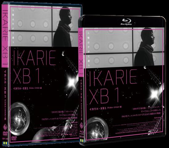 『2001年宇宙の旅』以前― 1963年誕生、奇蹟のSF映画『イカリエ-XB1』初ソフト化。
