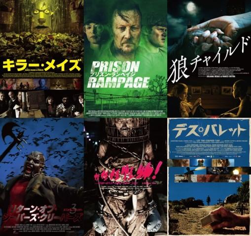 どれもこれも面白い…シッチェス映画祭上映6作品ソフト化決定!