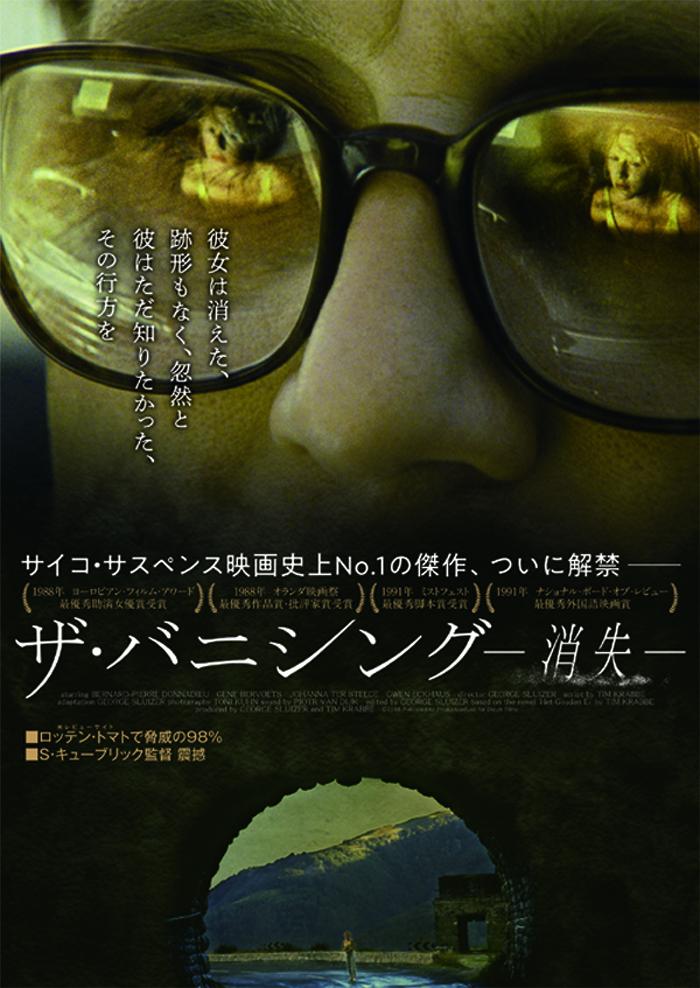 『ザ・バニシング -消失-』ポスタービジュアル