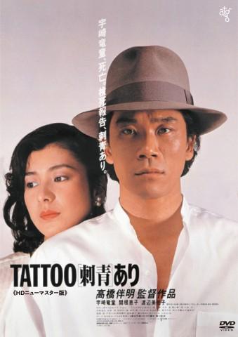 TATTOO[刺青]あり≪HDニューマスター版≫