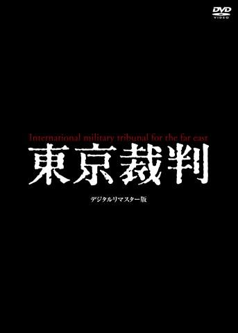 東京裁判 デジタルリマスター版