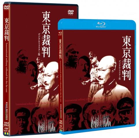 『東京裁判 デジタルリマスター版』初Blu-ray発売決定!