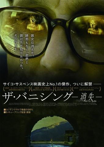 『ザ・バニシング -消失-』公開記念『ヘンリー』戦慄の再上映決定!!