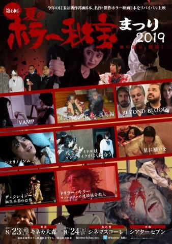血の祝宴、開幕!映画祭ポスタービジュアル完成! &『VAMP』予告編も完成