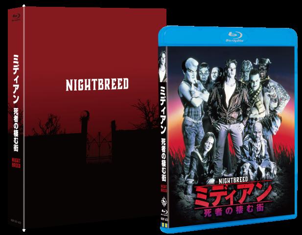 『ミディアン/死者の棲む街<最終盤> 』国内初Blu-ray発売決定!