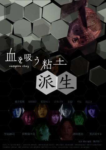 『血を吸う粘土~派生』上映決定&本家「シッチェス映画祭」出品決定!