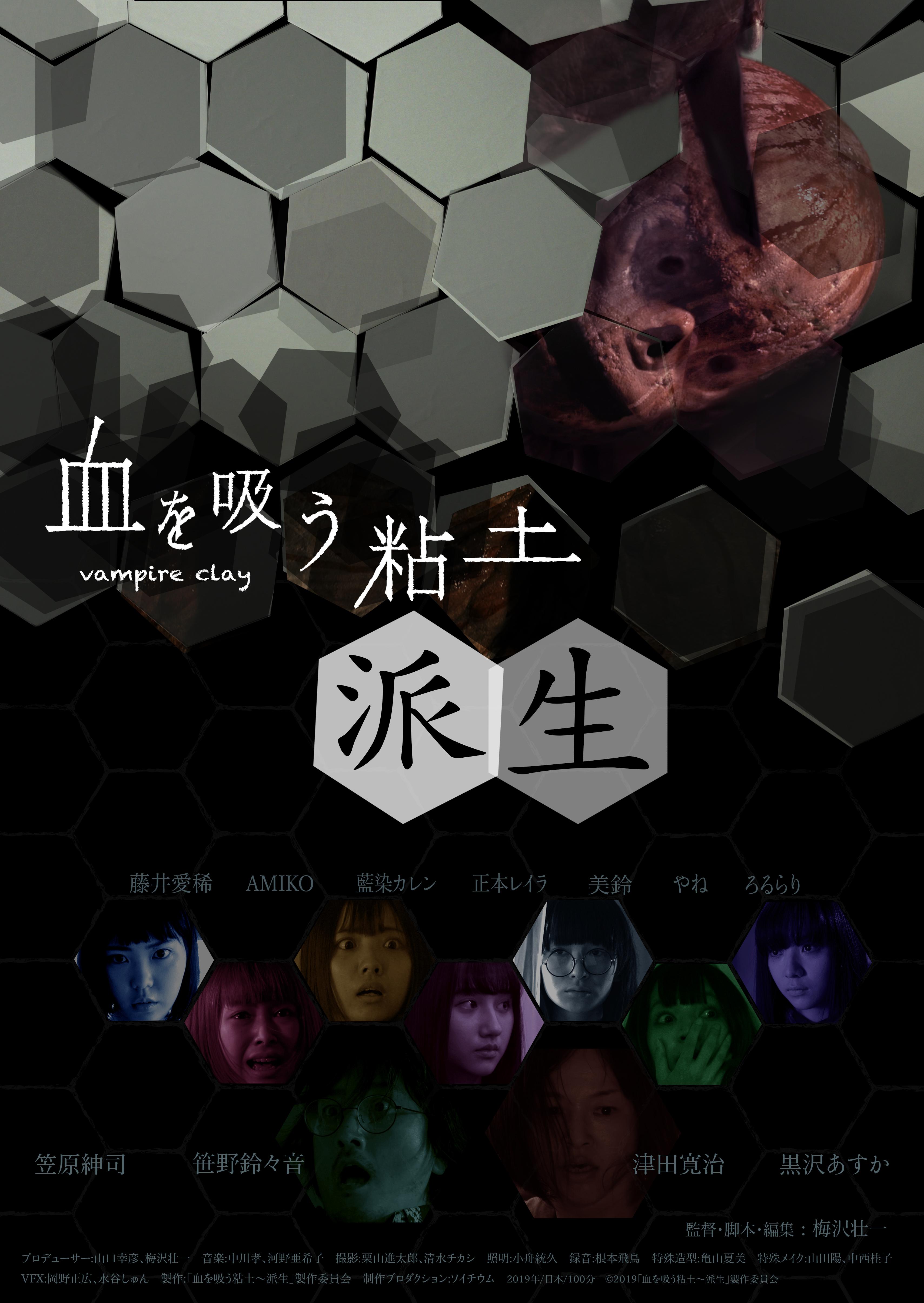「血を吸う粘土~派生」ポスタービジュアルFIX