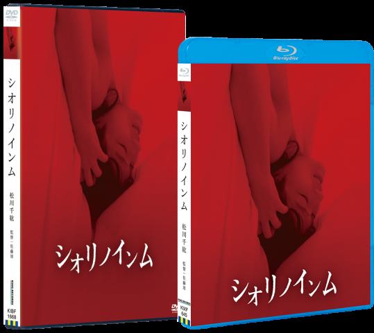 2分に1回エロかホラー!!『シオリノインム』発売決定