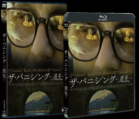 サイコ・サスペンス史上No1の傑作『ザ・バニシング -消失-』発売決定