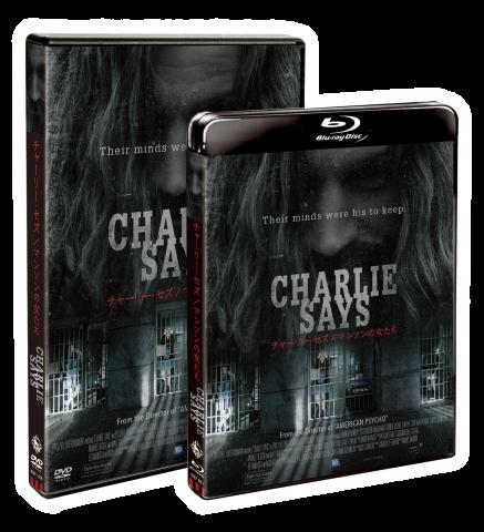 ≪悪魔のファミリー≫を新たな視点で描く『チャーリー・セズ/マンソンの女たち』発売決定