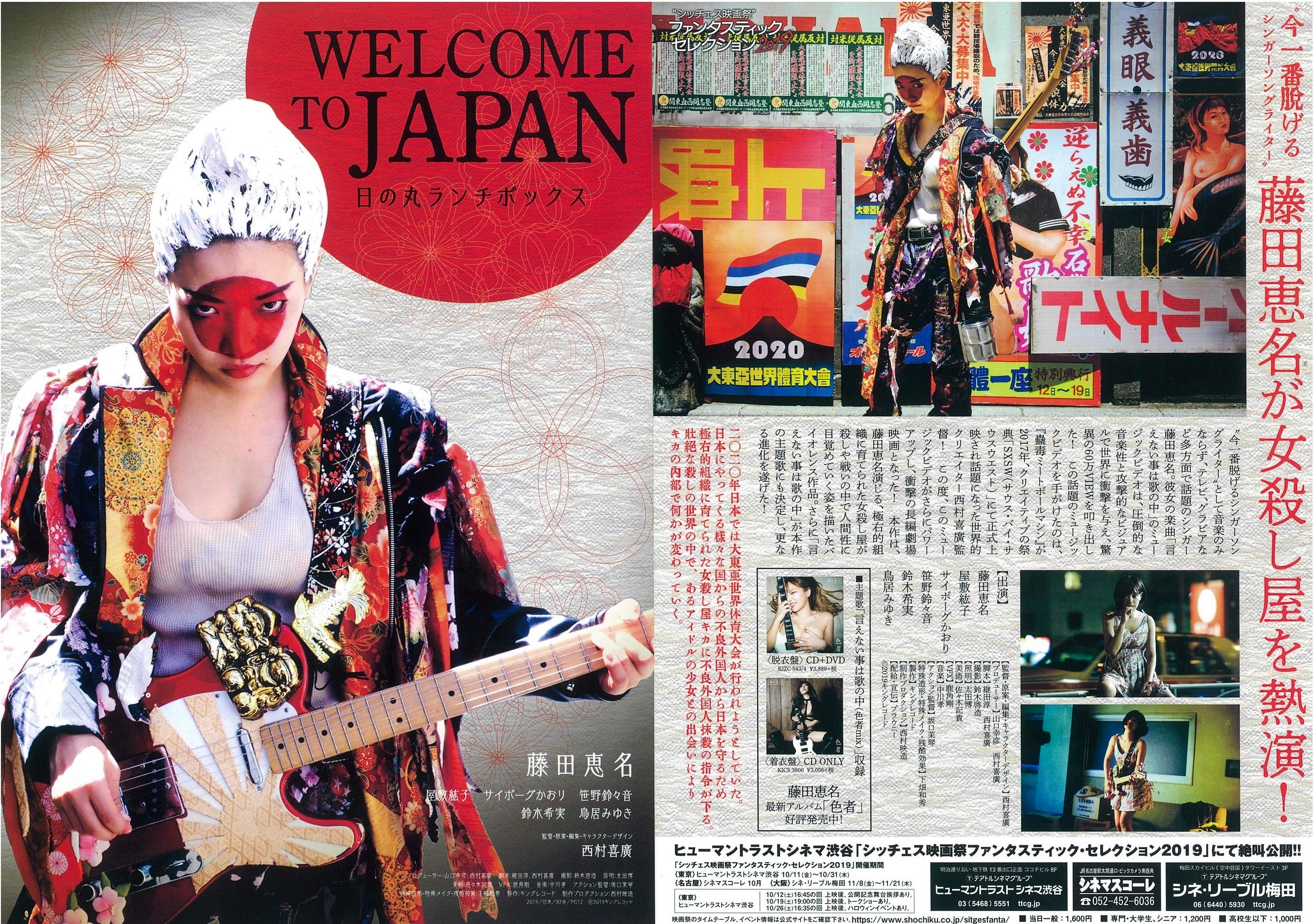 『WELCOME TO JAPAN』