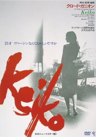 Keiko ≪HDニューマスター版≫